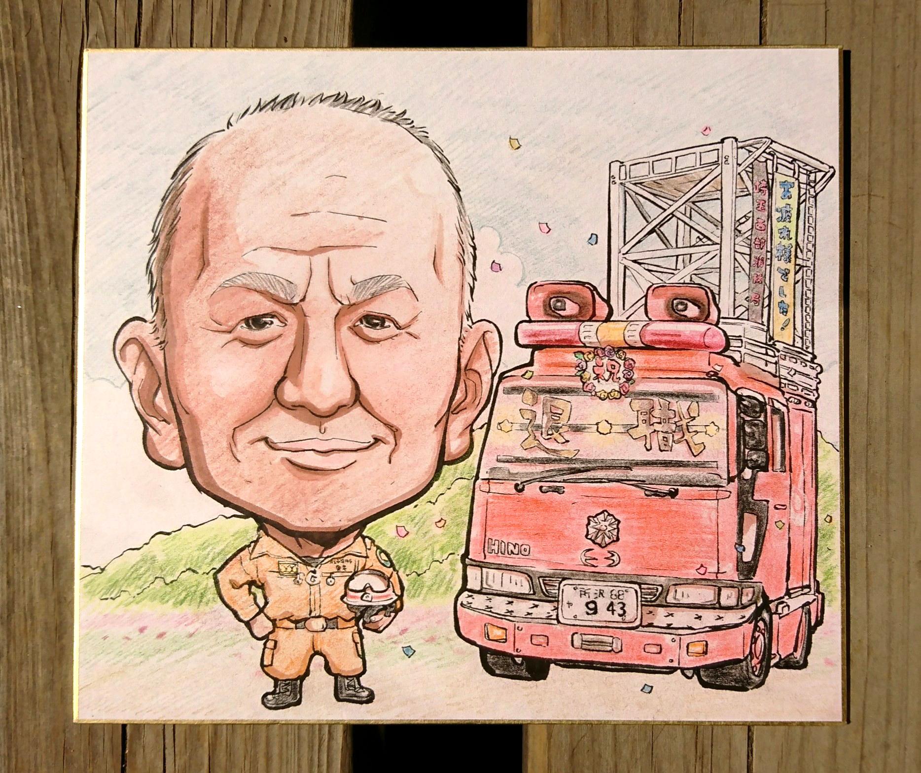 消防士隊長様の退職祝い似顔絵。 消防車と訓練塔をバックに。