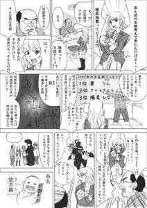 Akachan_Name_Ranking