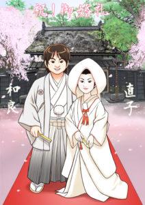 私の妹から結婚する友人へのプレゼント似顔絵です。秋田県、角館武家屋敷前で和装でお描きしました。